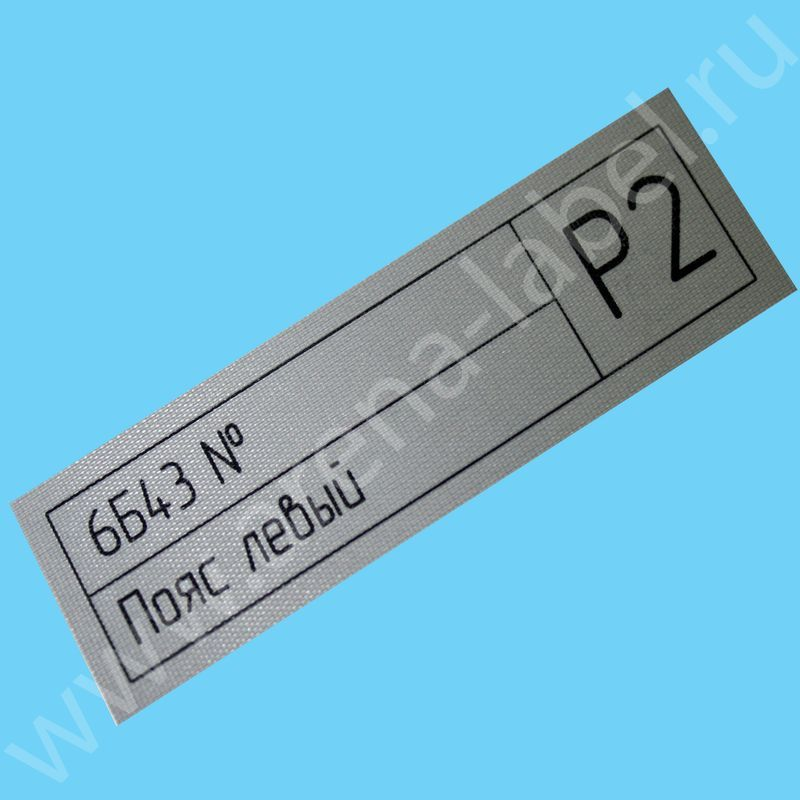 Печатная этикетка- полиэстер серый печать горячим тиснением