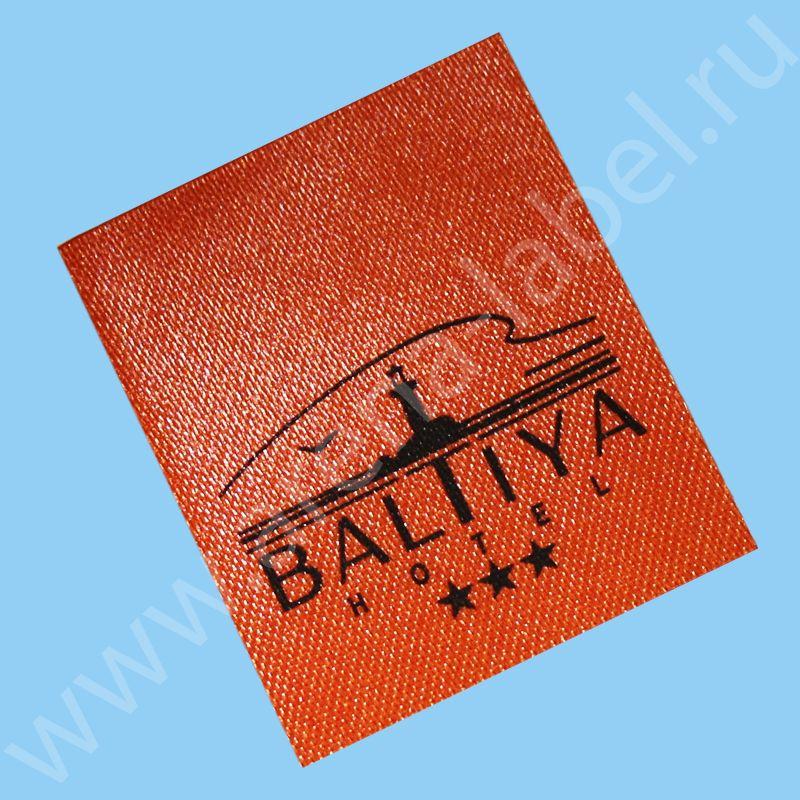 Печатная этикетка- цветной сатин печать черным цветом